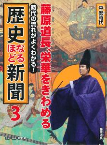 時代の流れがよくわかる! 歴史なるほど新聞(3) 藤原道長、栄華をきわめる