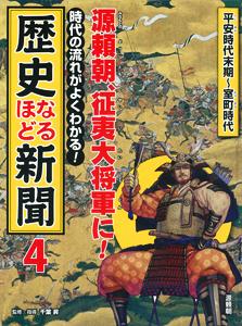時代の流れがよくわかる! 歴史なるほど新聞(4) 源頼朝、征夷大将軍に!