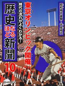 時代の流れがよくわかる! 歴史なるほど新聞(10) 東京オリンピック開催