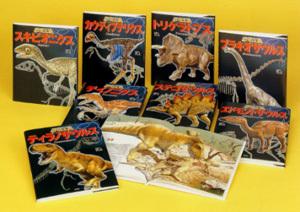 恐竜王国(全8巻)