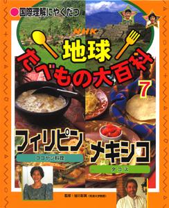 国際理解にやくだつNHK地球たべもの大百科 フィリピン(ココヤシ料理)メキシコ(タコス)