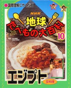 国際理解にやくだつNHK地球たべもの大百科 エジプト (豆料理)