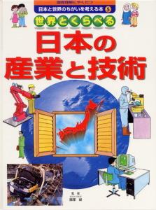 世界とくらべる日本の産業と技術