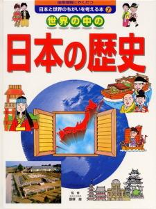 世界の中の日本の歴史