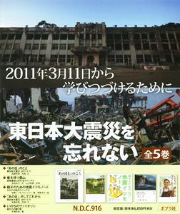 東日本大震災を忘れない(全5巻)