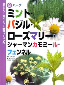 育てよう!食べよう!野菜づくりの本 (8)ハーブ ミント・バジル・ローズマリー・ジャーマンカモミール・フェンネル