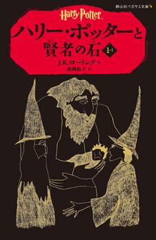 静山社ペガサス文庫 ハリー・ポッターと賢者の石1-1