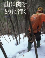ちしきのぽけっと(15) 山に肉をとりに行く