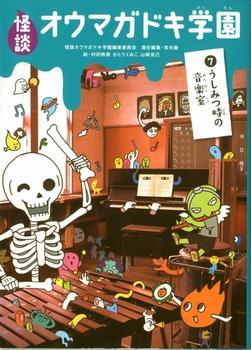 怪談オウマガドキ学園(7) うしみつ時の音楽室