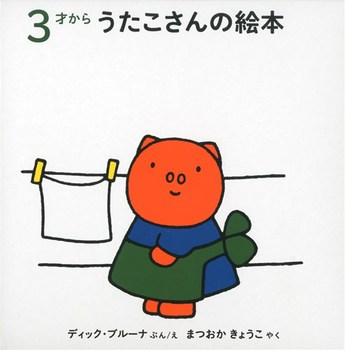 うたこさんの絵本セット(全3冊)