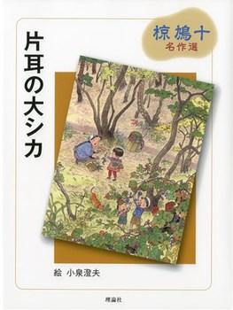 椋鳩十 名作選(5) 片耳の大シカ