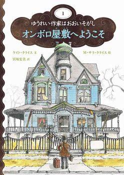 ゆうれい作家はおおいそがし(1) オンボロ屋敷へようこそ