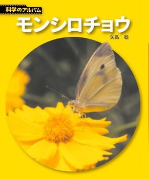 【新装版】科学のアルバム モンシロチョウ