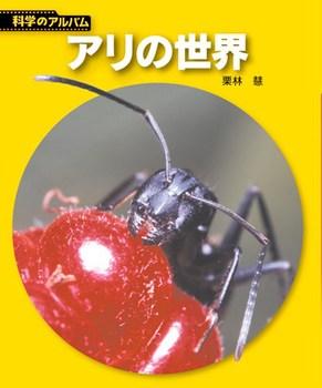 【新装版】科学のアルバム アリの世界