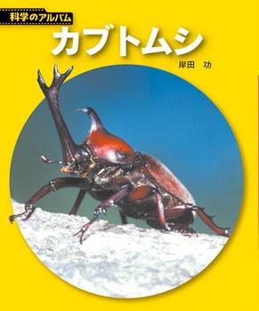【新装版】科学のアルバム カブトムシ