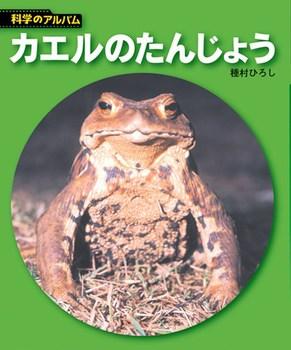 【新装版】科学のアルバム カエルのたんじょう