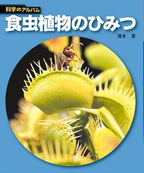 【新装版】科学のアルバム 食虫植物のひみつ