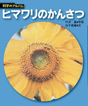【新装版】科学のアルバム ヒマワリのかんさつ