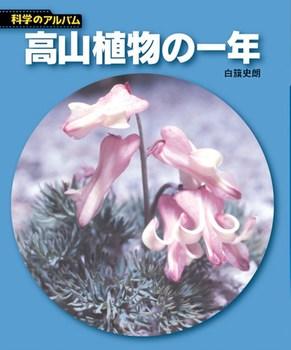 【新装版】科学のアルバム 高山植物の一年