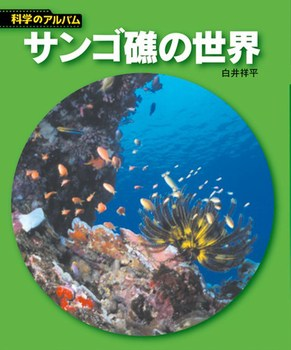【新装版】科学のアルバム サンゴ礁の世界