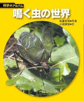 【新装版】科学のアルバム 鳴く虫の世界