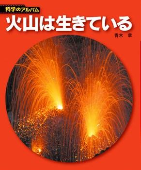 【新装版】科学のアルバム 火山は生きている
