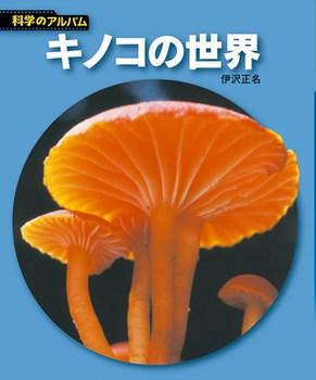 【新装版】科学のアルバム キノコの世界