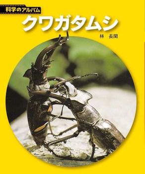 【新装版】科学のアルバム クワガタムシ