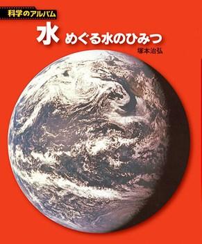 【新装版】科学のアルバム 水 めぐる水のひみつ