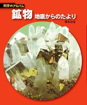 【新装版】科学のアルバム 鉱物 地底からのたより