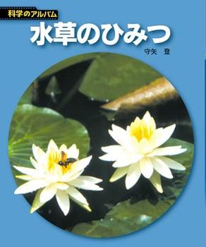 【新装版】科学のアルバム 水草のひみつ