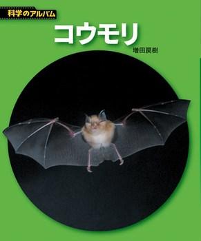 【新装版】科学のアルバム コウモリ