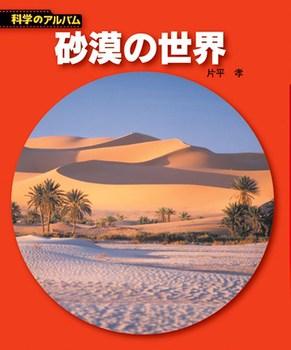 【新装版】科学のアルバム 砂漠の世界
