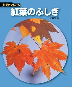 【新装版】科学のアルバム 紅葉のふしぎ