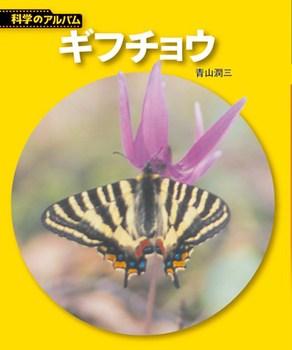 【新装版】科学のアルバム ギフチョウ