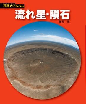 【新装版】科学のアルバム 流れ星・隕石