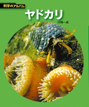 【新装版】科学のアルバム ヤドカリ
