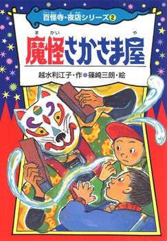 百怪寺・夜店(2) 魔怪さかさま屋