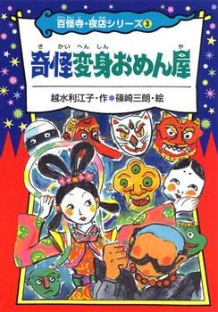 百怪寺・夜店(3) 奇怪変身おめん屋