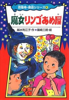 百怪寺・夜店(4) 魔女リンゴあめ屋