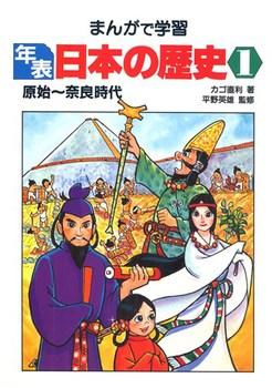 まんがで学習 年表日本の歴史(1) 原始〜奈良時代