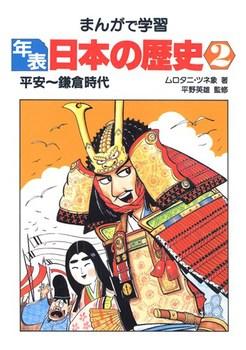 まんがで学習 年表日本の歴史(2) 平安〜鎌倉時代