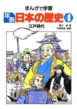 まんがで学習 年表日本の歴史(4) 江戸時代