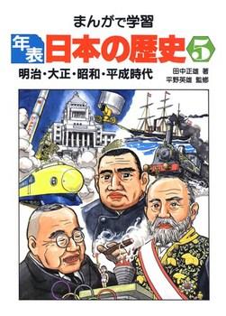 まんがで学習 年表日本の歴史(5) 明治・大正・昭和・平成時代