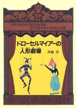 グリーンフィールド(2) ドローセルマイアーの人形劇場
