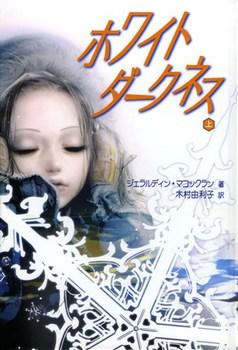 ホワイト ダークネス(上)