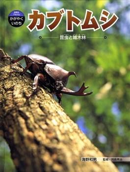 科学のアルバム・かがやくいのち カブトムシ 昆虫と雑木林