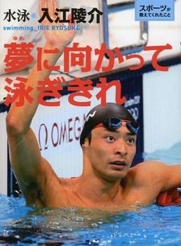 スポーツが教えてくれたこと(3) 夢に向かって泳ぎきれ