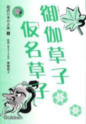 超訳日本の古典(8) 御伽草子・仮名草子