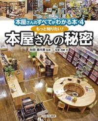 本屋さんのすべてがわかる本(4) もっと知りたい!本屋さんの秘密